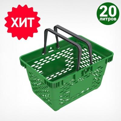 Корзина покупательская пластиковая 20л, цвет зелёный