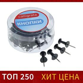 Кнопки силовые черные 40шт в пластиковой коробке CALLIGRATA Ош