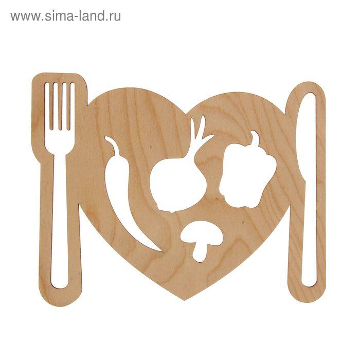 "Подставка под тарелки ""Сердечко с овощами"" 29 х 23 см"