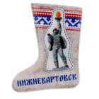 Магнит в форме валенка «Нижневартовск»