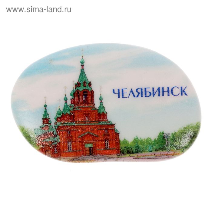 """Магнит в форме гальки """"Челябинск. Церковь Александра Невского"""""""