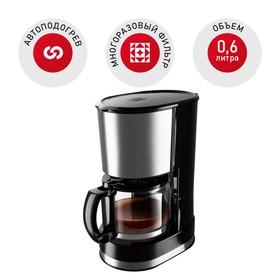 Кофеварка REDMOND RCM-M1507, капельная, 600 Вт, 0.6 л, серебристо-чёрная