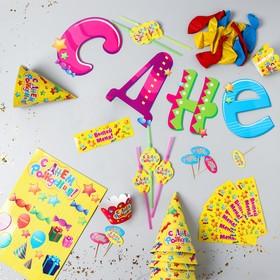 Набор для оформления праздника «Яркий День Рождения»