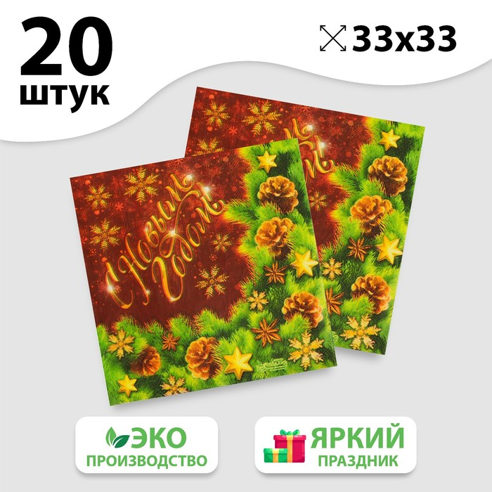 """Napkins, paper-layer """"happy New year!"""", a sprig of Holly, 33 x 33 cm, set of 20 PCs."""