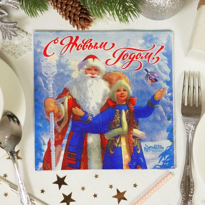 """Салфетки бумажные """"С Новым годом! Дед Мороз и Снегурочка"""", 33 х 33 см, набор 20 шт."""