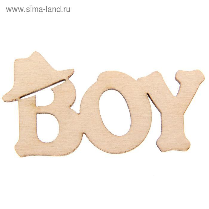 Декоративное слово для творчества Boy