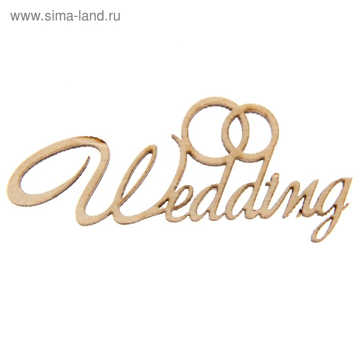 Декоративное слово для творчества Wedding с кольцами