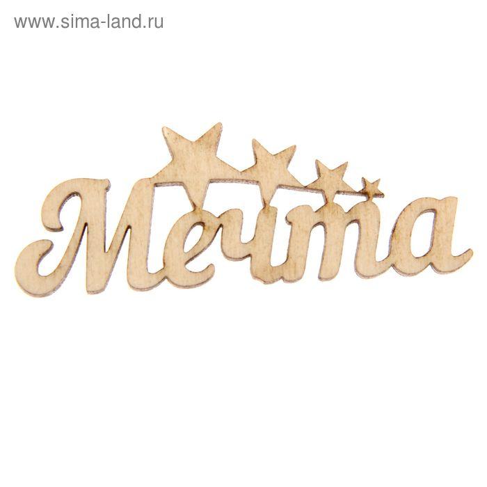"Декоративное слово для творчества ""Мечта"" со звёздочками"