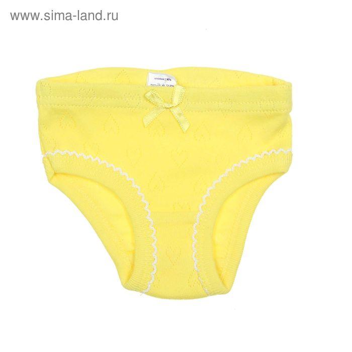 Трусы для девочки, рост 98-104 см (56), цвет жёлтый (арт. 115)