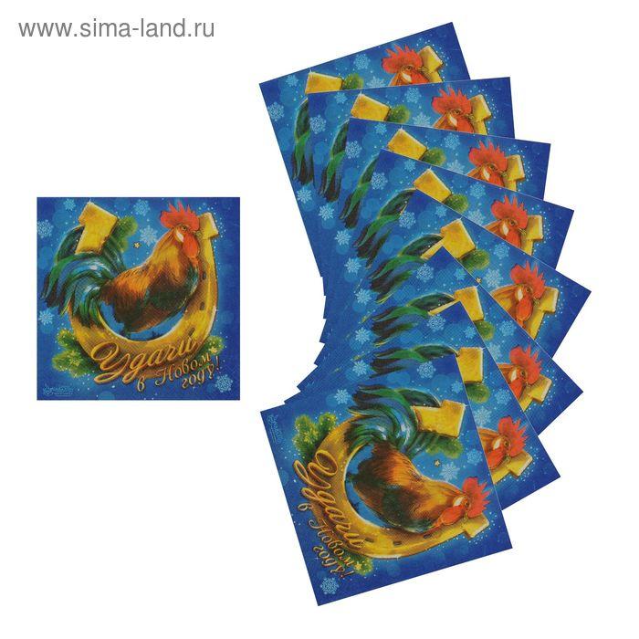 """Салфетки бумажные """"Удачи в Новом году! Подкова"""", 33 х 33 см, набор 20 шт."""