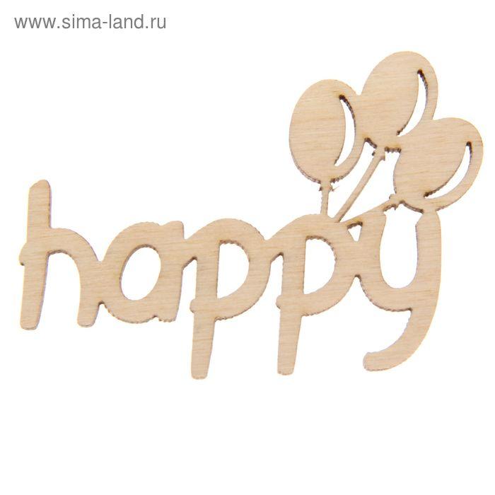 Декоративное слово для творчества Happy с воздушными шариками