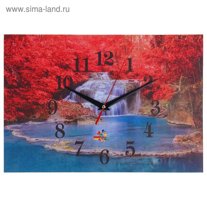 """Часы настенные прямоугольные """"Осенний водопад """", 25х35 см"""