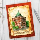 Блокнот «Нижний Новгород»