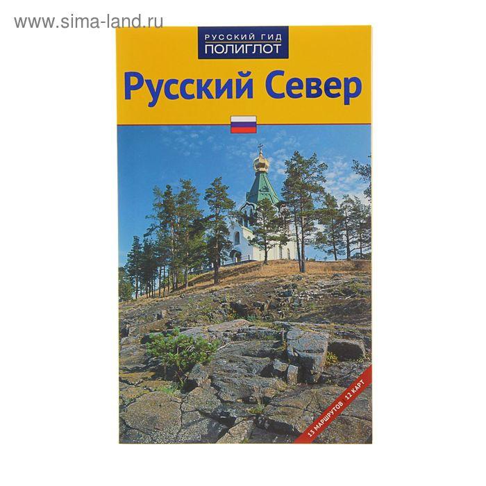 Путеводитель. Русский Север. Автор: Кочергин И.