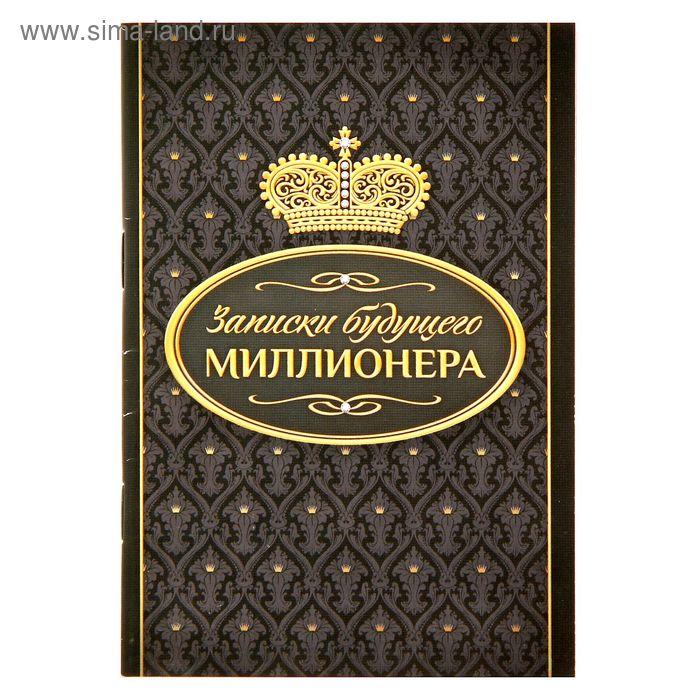 """Блокнот А6  """"Записки будущего миллионера"""", 32 листа, клетка"""