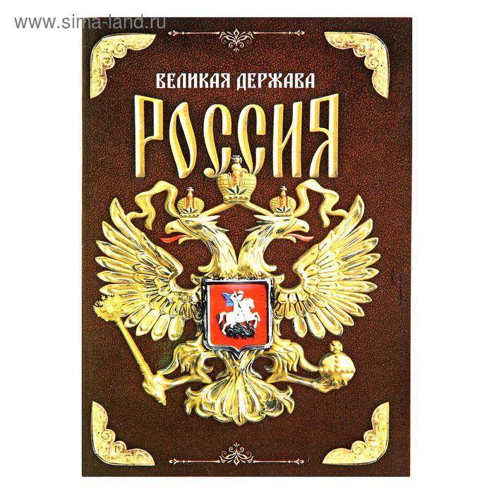 "Блокнот ""Россия"" на скрепке, А6, 32 листа"
