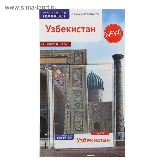 Путеводитель. Узбекистан. Автор: Арапов А.