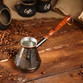 Турка для кофе медная «Спорт», 0,3 л