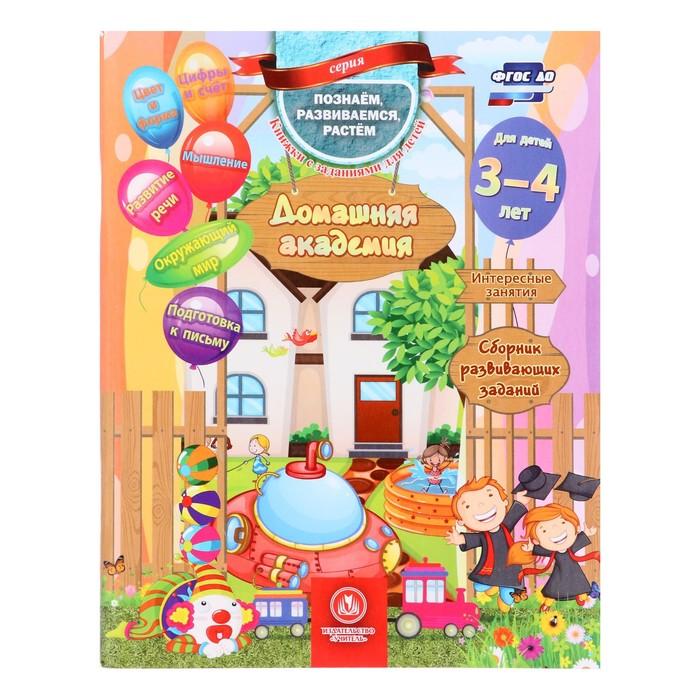 Домашняя академия. Сборник развивающих заданий для детей 3-4 лет - фото 1645823