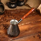 Турка для кофе медная «Виноград», 0,3 л