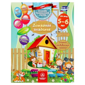 Home Academy. Collection of developmental tasks for children 5-6 years old.