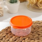 Контейнер круглый, пищевой 150 мл, цвет оранжевый