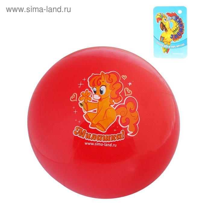"""Мяч детский """"Милашка Пони"""" 22 см, цвета МИКС"""