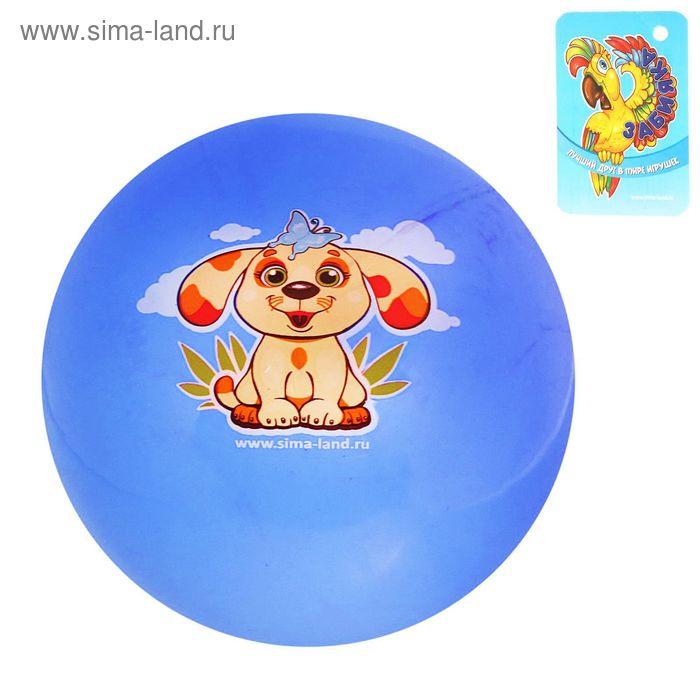 "Мяч детский ""Собачка"" 22 см, цвета МИКС"