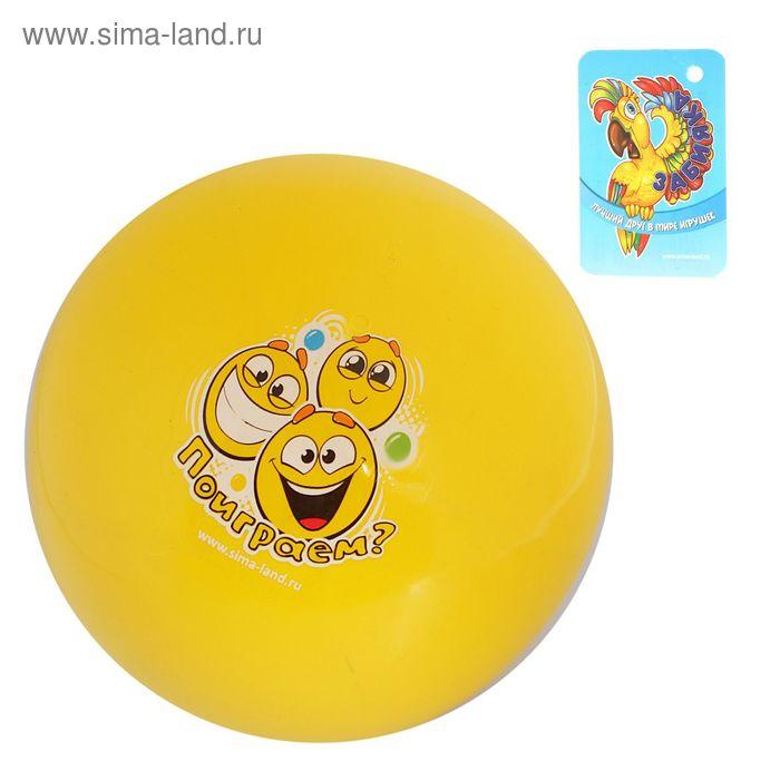 """Мяч детский """"Смайлики"""" 22 см, цвета МИКС"""
