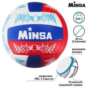 Мяч волейбольный Minsa V14, 18 панелей, PVC, 2 подслоя, машинная сшивка, размер 5
