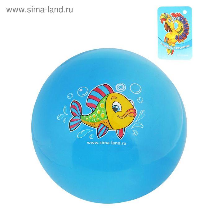 """Мяч детский """"Рыбка"""" 22 см, цвета МИКС"""