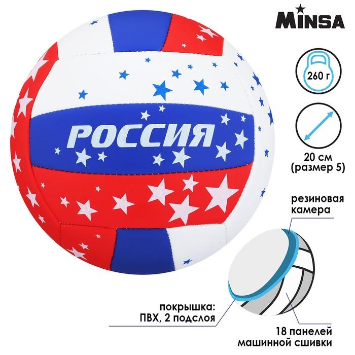 Мяч волейбольный Minsa V16, 18 панелей, PVC, 2 подслоя, машинная сшивка, размер 5