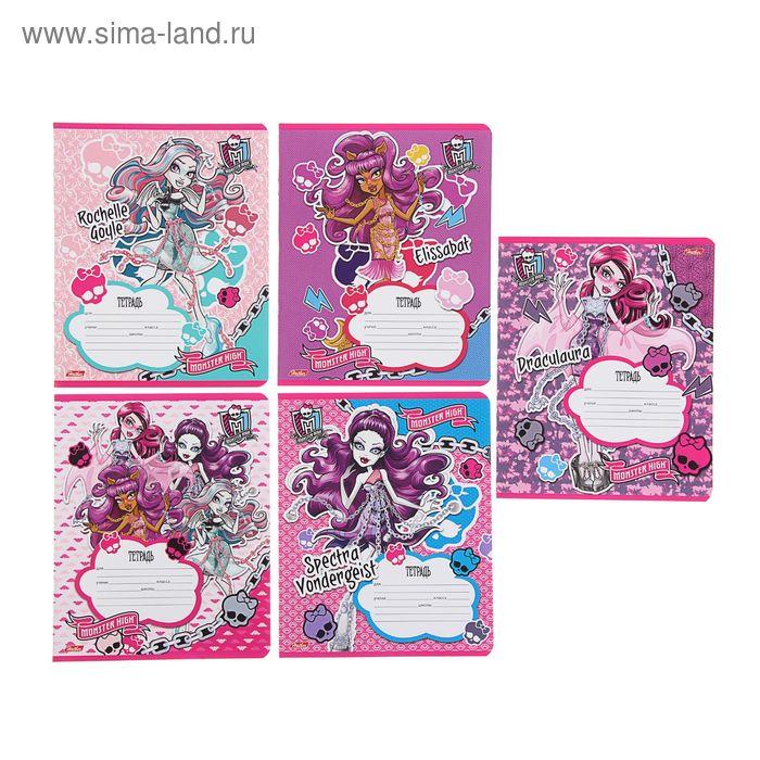 Тетрадь 12 листов линейка Monster High, картонная обложка, 5 видов МИКС