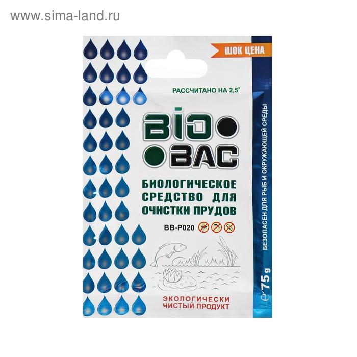 Биологическое средство для очистки прудов BB- P020 ,75 гр