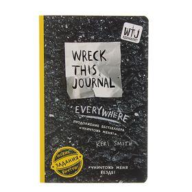 Уничтожь меня везде! (англ. название Wreck This Journal Everywhere). Смит К.