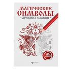 Магические символы древних славян: арт-терапия. Крючкова О.