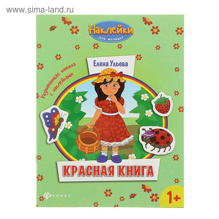 Наклейки для малышат. Красная книга: развивающая книжка с наклейками. Автор: Ульева Е.