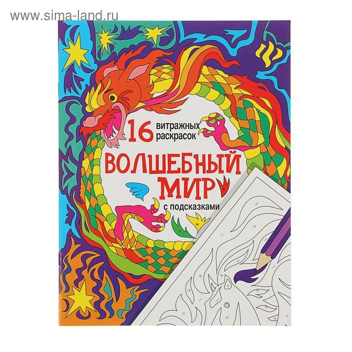 16 витражных раскрасок с подсказками. Волшебный мир