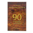Практическая рунология: 90 рунических раскладов. Издание 4-е. Молохов В. В.