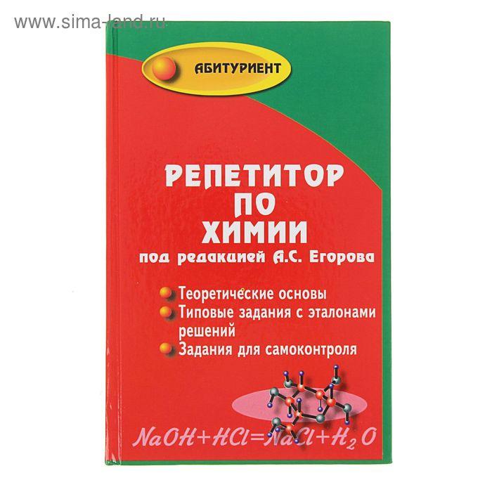 Репетитор по химии. Изд. 50-е. Автор: Егоров А.С.