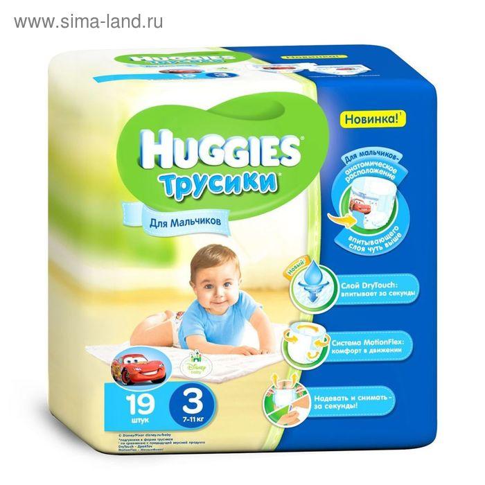 Трусики-подгузники Huggies для мальчиков, размер 3 (7-11 кг), 19 шт.