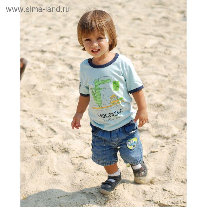 Футболка для мальчика, рост 86 см, цвет бирюзовый (арт. 15175)