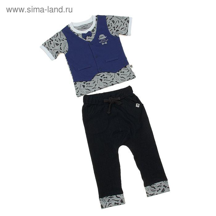 Комплект для мальчика (футболка и брюки), рост 92 см (52), цвет серый/синий/тёмно-синий (арт. ZBB 21022-BG)