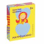"""Настольная игра """"Матрёшкино"""""""