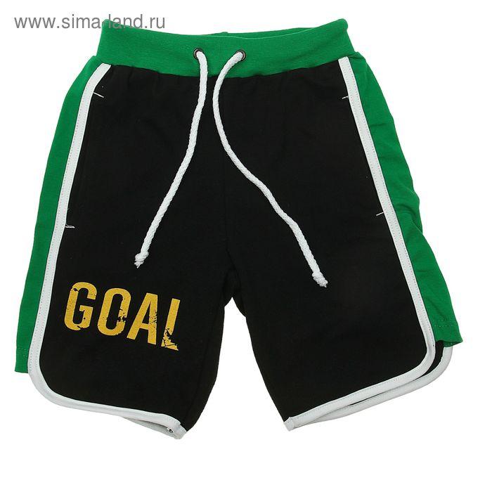 """Шорты для мальчика """"Футбол"""", рост 128 см (64), цвет черный Гол+76 ПШК532804"""