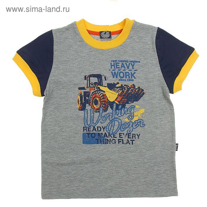 """Джемпер для мальчика """"Стройтехника"""", рост 92 см (50), цвет серый/тёмно-синий, принт экскаватор ПДК00"""