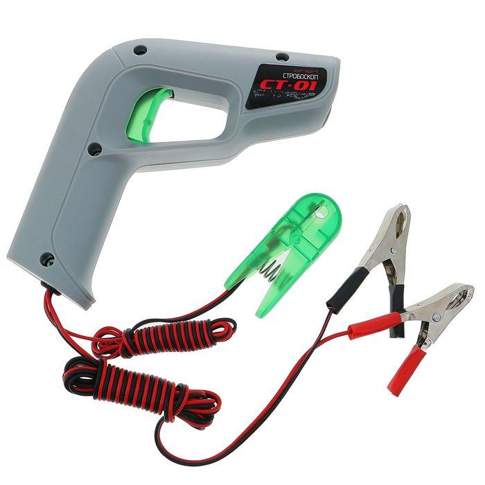 Стробоскоп СТ-01, 10-16 В, 80-300 мА, питание от аккумулятора автомобиля