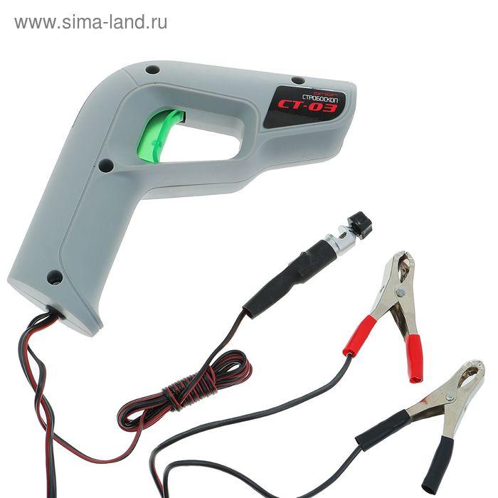 Стробоскоп СТ-03, 10-16 В, 80-300 мА, питание от аккумулятора автомобиля