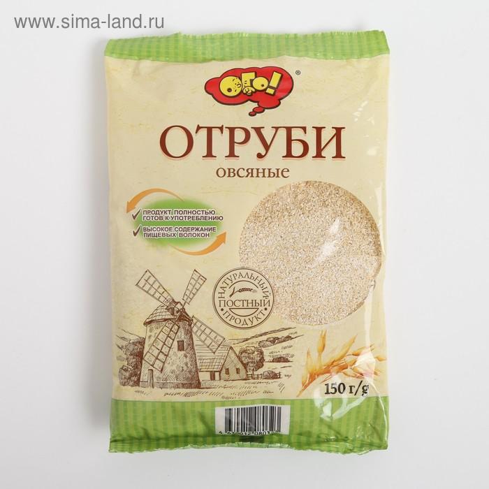 """Отруби """"ОГО!"""" """"Овсяные"""" рассыпчатые, 150 г"""