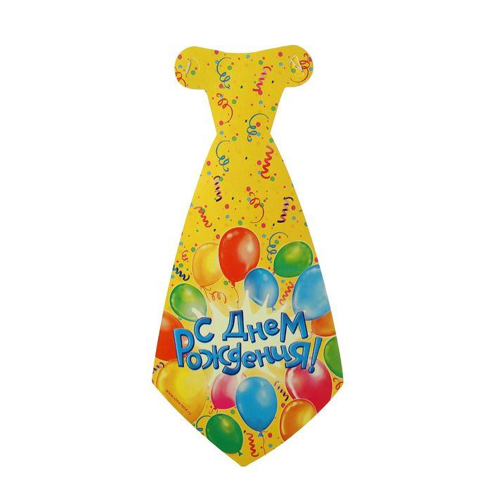 Открытки с днем рождения в галстуке, для детей